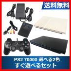PlayStation2 PS2 プレイステーション2 本体 ブラック  SCPH-70000 すぐに遊べるセット  おまけ人気タイトルソフト2本、非純正メモリード8MB2枚付き