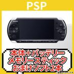 PSP プレイステーション・ポータブル 本体バッテリーのみ ブラック PSP-3000 ソニー