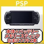 PSP プレイステーション・ポータブル 本体のみ ブラック PSP-3000 ソニー