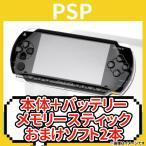 PSP プレイステーション・ポータブル ブラック 本体 バッテリーセット (PSP-1000)  クロ ソニー