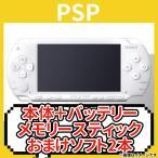 ショッピングPSP PSP プレイステーション・ポータブル 本体 バッテリーセット ホワイト(PSP-1000) ソニー