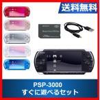 PSP プレイステーション・ポータブル ラディアント・レッド (PSP-3000RR) 本体 充電器付き PSP3000