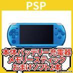 PSP プレイステーション・ポータブル ブルー(PSP-3000VB) 本体  PSP3000充電器付き