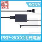 PSP 充電器 ACアダプタ 電源コード 送料無料 SONY純正品 PSP3000対応