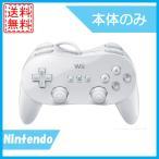 ショッピングWii Wiiクラシックコントローラープロ PRO 白 シロ ホワイト 中古