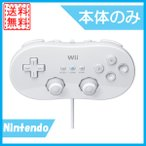 Wii クラシックコントローラ (シロ) コントローラー