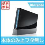 ショッピングWii Wii 本体 黒 クロ ブラック 本体のみ 上フタ無し 任天堂 中古