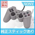 PS1 コントローラ SONY純正 スティックあり