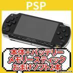 PSP本体 PSP2000 ブラック 本体のみ プレイステーションポータブル バッテリー付属