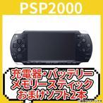 PSP本体 PSP2000 ブラック プレイステーションポータブル 充電器バッテリー付属