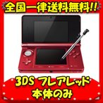 3DS 本体 フレアレッド ニンテンドー3DS 本体のみ 任天堂 中古 送料無料