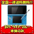 ショッピングニンテンドー3DS 3DS 本体 ニンテンドー3DS ライトブルー 本体のみ 任天堂 中古 送料無料