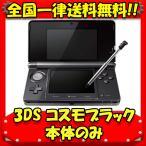 3DS 本体 ニンテンドー3DS コスモブラック 本体のみ 任天堂 中古 送料無料