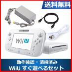 Wii U 本体 ベーシックセット 箱無し すぐに遊べるセット