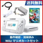 Wii U 本体 プレミアムセット シロ 中古 送料無料