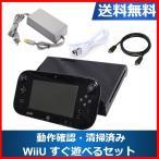 Wii U 本体 プレミアムセット クロ 任天堂 すぐに遊べるセット
