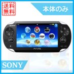 PSvita 本体 PlayStation Vita  ヴィータ 3G/Wi-Fiモデル PCH1100 中古 ブラック