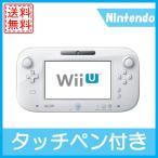 WiiUゲームパッド WiiU Game Pad シロ 白 任天堂 ニンテンドー 本体 送料無料 中古