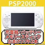 PSP本体 PSP2000 ホワイト プレイステーションポータブル 充電器バッテリー付属