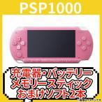 PSP プレイステーション・ポータブル ピンク(PSP-1000) 本体 充電器付 ソニー
