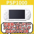 PSP プレイステーション・ポータブル ホワイト(PSP-1000) 本体 充電器付 ソニー