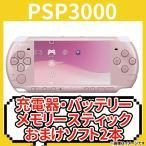 送料無料 中古 PSP ピンク