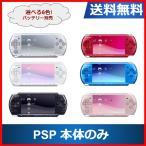 PSP プレイステーション・ポータブル 本体 スティック シルバー(PSP-3000MS) 充電器付
