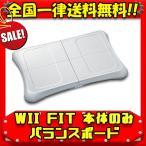 Wii Fit バランスボード 本体のみ シロ