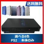 ショッピングPlayStation PS2 プレイステーション2 本体のみ SCPH-18000 ブラック 中古