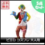 ハロウィン 衣装 ピエロ  コスプレ 大人用 コスチューム 仮装パーティ (服、手袋、帽子、マスク、レインボーアフロ)5点セット