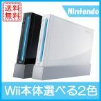 Wii 本体のみ 選べる2色 送料無料 中古