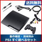 PlayStation3 160GB チャコール・ブラック CECH-2500A すぐに遊べるセット HDMIケーブル付き