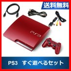 PlayStation3 本体 320GB スカーレット・レッド CECH-3000BSR すぐに遊べるセット HDMIケーブル付き