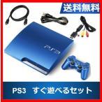 PlayStation3 本体 320GB スプラッシュ・ブルー CECH-3000BSB すぐに遊べるセット HDMIケーブル付き