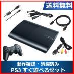 ショッピングPlayStation PlayStation3 本体 250GB チャコール・ブラック CECH-4000B すぐに遊べるセット HDMIケーブル付き