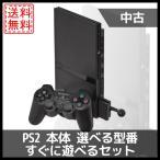 PlayStation2 本体 選べる型番3種 ソニー 中古 すぐに遊べるセット