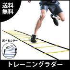 トレーニングラダー サッカー/フットサル/バスケット 敏捷性