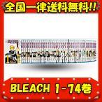 BLEACH ブリーチ 1-74巻 全巻セット 中古 送料無料