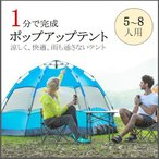 ポップアップテント 大型 5人用 8人用 軽量 簡易テント グランピングテント