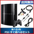 PS3 本体 初期型 選べるカラー 型番 40GB 80GB  ソニー 中古 すぐに遊べるセット ソフト付き