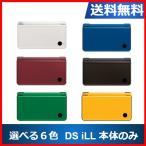 DS i LL ニンテンドーDS 本体 本体のみ 選べる6色 任天堂 中古