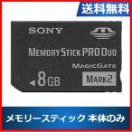 SONY PSP メモリースティック PRO デュオ 8GB 中古