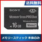 SONY PSP メモリースティック PRO デュオ 16GB 中古