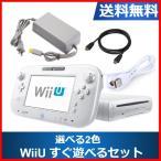 WiiU 本体 すぐに遊べるセット 選べる2色 任天堂 中古 シロ クロ