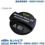 純正 オイルフィラーキャップ メルセデスベンツ SLKクラス R170 SLK230コンプレッサー SLK320 SLK32AMG 0000100301 給油口 カバー