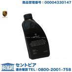 純正 クーラント ポルシェ カイエン(92A 9PA) 00004330147 不凍冷却水 ラジエター液・LLC アンチフリーズ PORSCHE Cayenne