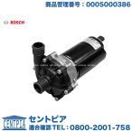 ウォーターポンプ メルセデスベンツ Eクラス W211 BOSCH製 E55AMGコンプレッサー 0005000386 0392022010 過給機・インタークーラー用