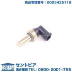 水温センサー メルセデスベンツ SLKクラス R170 優良OEM製 SLK320 SLK32AMG M112/V6エンジン 0005425118 0009050700 クーラント温度センサー