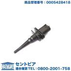 外気温センサー メルセデスベンツ Cクラス W203 優良OEM製 C180 C200 C230 C240 C280 C320 C32AMGコ C55AMG 0005428418 0075421318 外気温度センサー