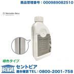 ≪即納≫純正 クーラント 1.5L メルセデスベンツ Eクラス W212 E250 E300 E350 E350ブルーテック E500 E550 E63AMG 000989082510 不凍冷却水 アンチフリーズ